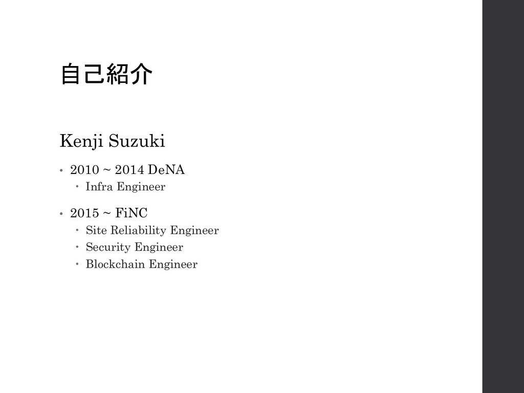 Kenji Suzuki • 2010 ~ 2014 DeNA – Infra Enginee...