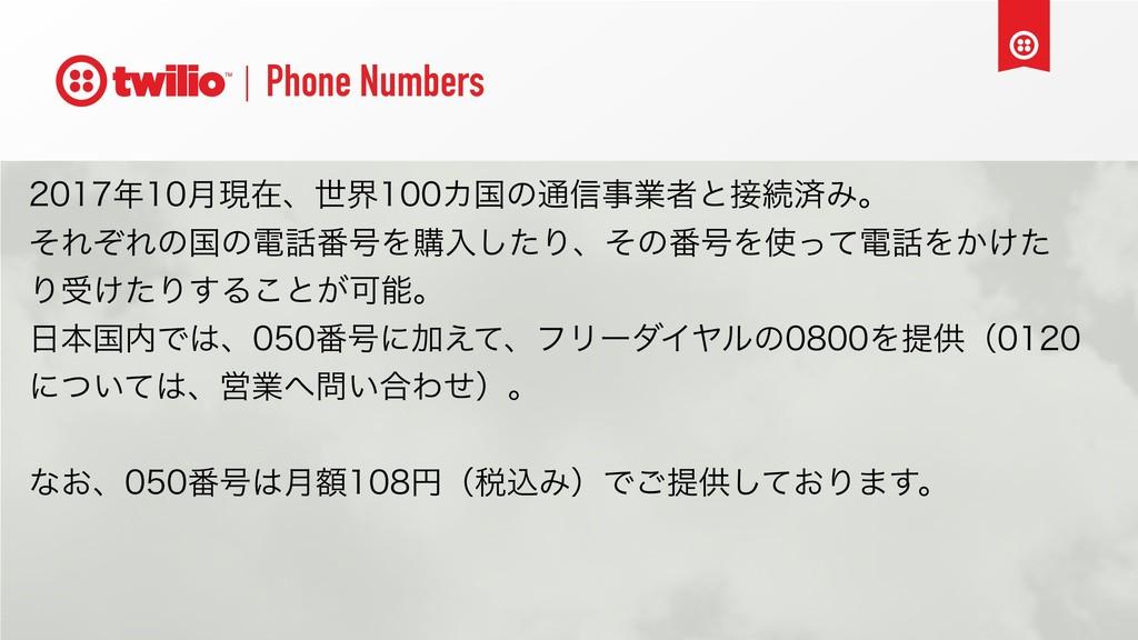 Phone Numbers ݄ݱࡏɺੈքΧࠃͷ௨৴ۀऀͱଓࡁΈɻ ͦ...