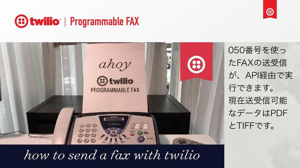 """Programmable FAX ൪߸Λͬ ͨ'""""9ͷૹड৴ ͕ɺ""""1*ܦ༝Ͱ࣮ ߦͰ..."""