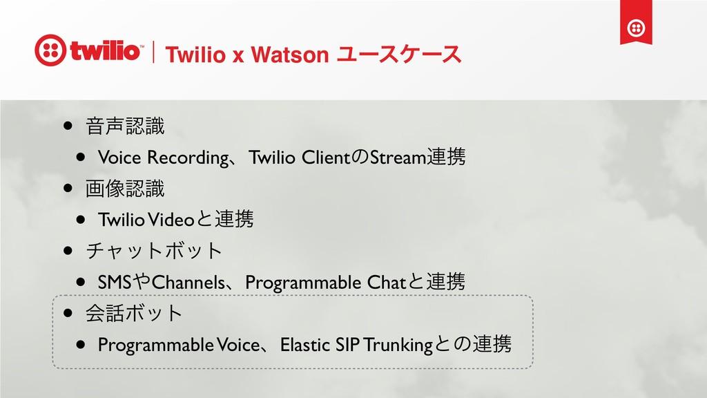 Twilio x Watson Ϣʔεέʔε • Իࣝ • Voice Recording...