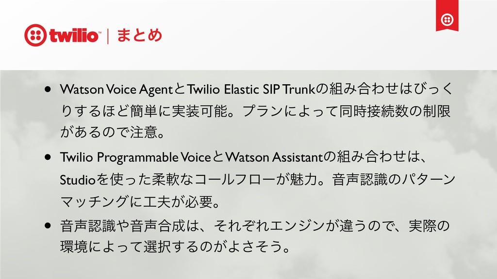 ·ͱΊ • Watson Voice AgentͱTwilio Elastic SIP Tru...