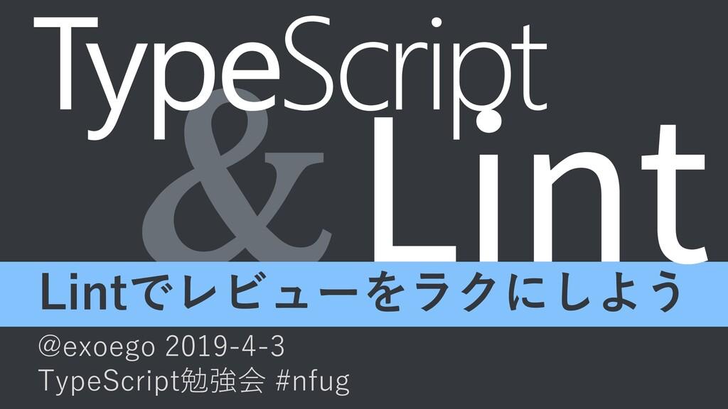Lintでレビューをラクにしよう @exoego 2019-4-3 TypeScript勉強会...