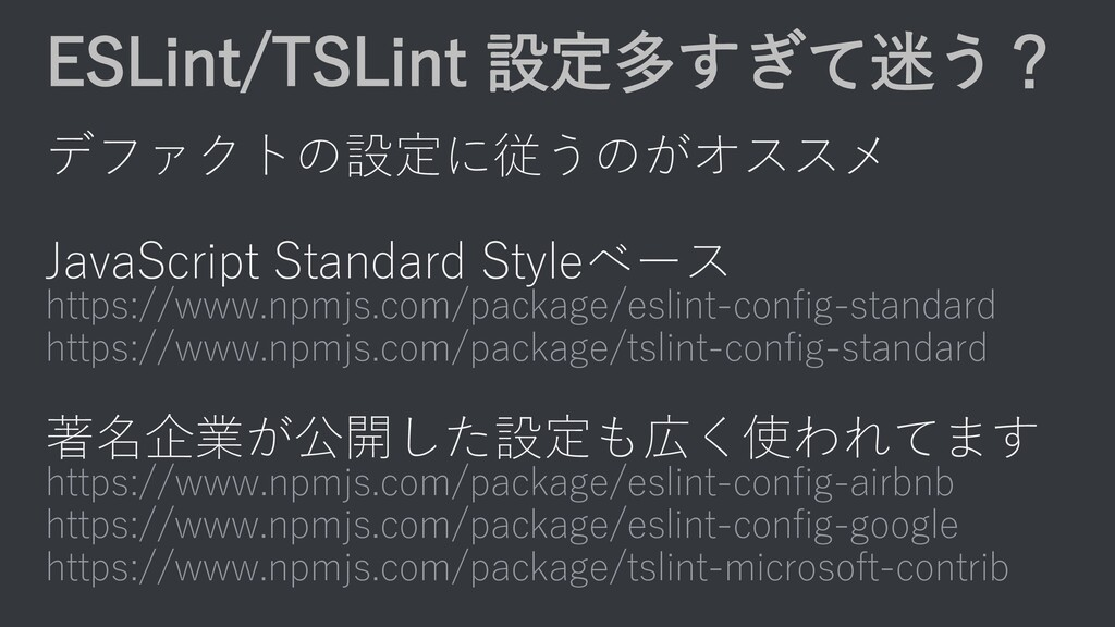 ESLint/TSLint 設定多すぎて迷う? デファクトの設定に従うのがオススメ JavaS...