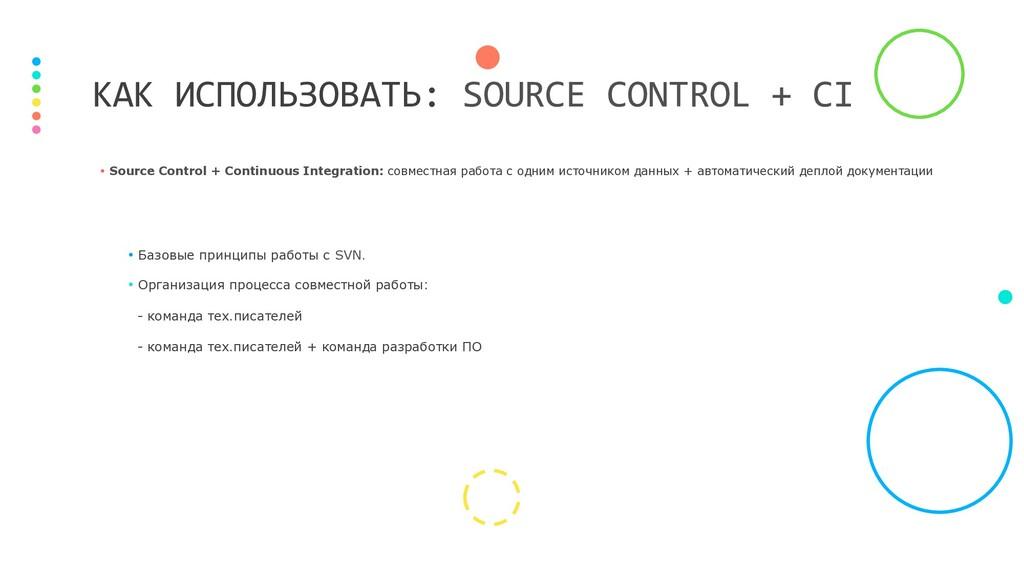 • Source Control + Continuous Integration: со...