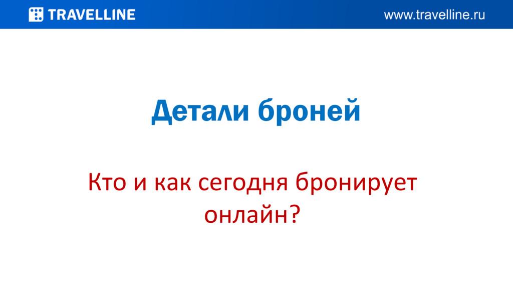 Детали броней Кто и как сегодня бронирует онлай...
