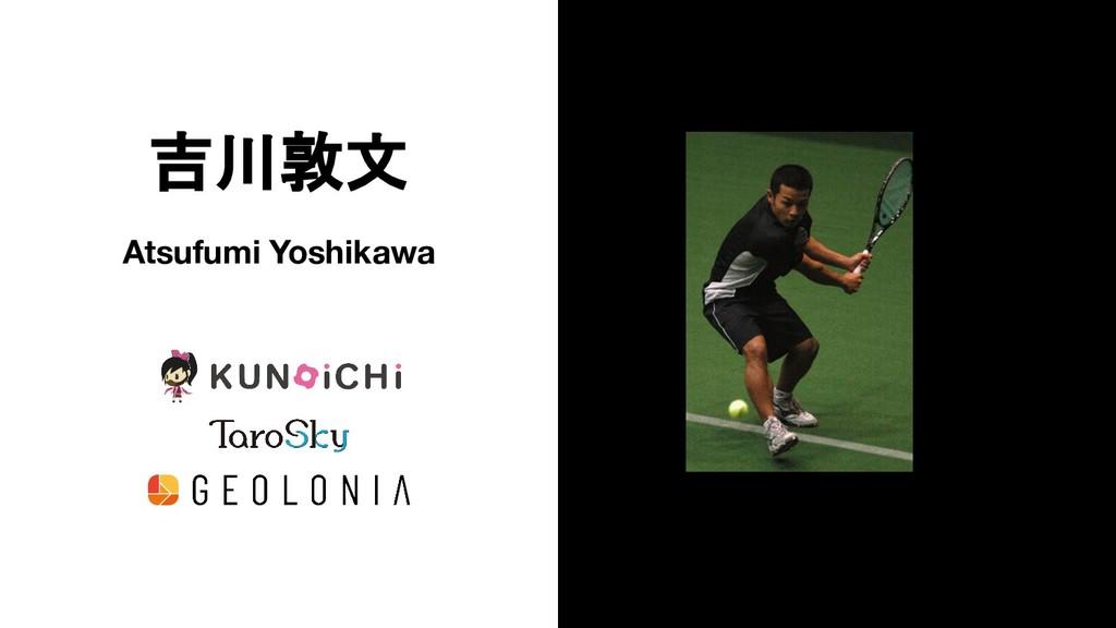 吉川敦文 Atsufumi Yoshikawa