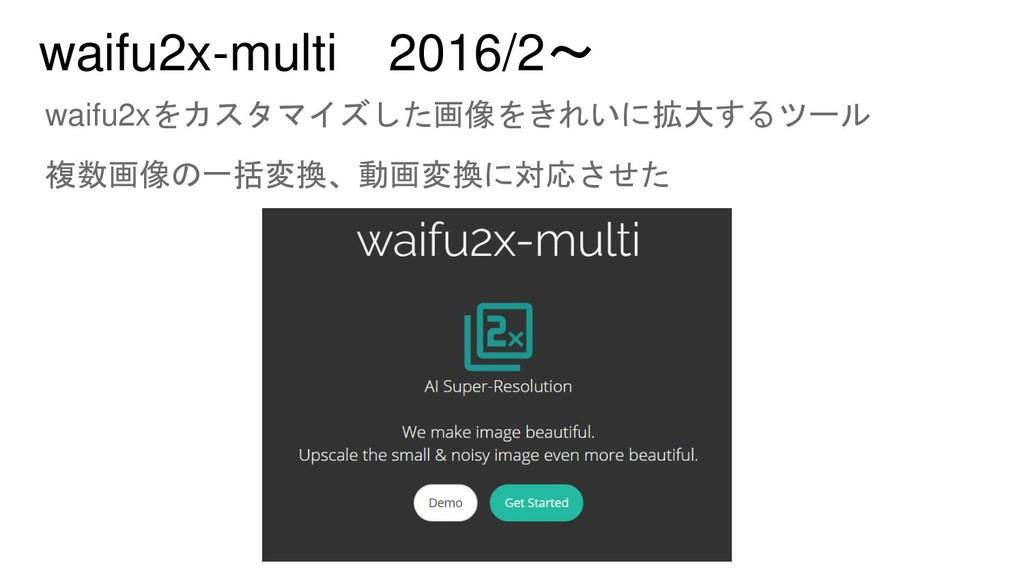 waifu2x-multi 2016/2~ waifu2xをカスタマイズした画像をきれいに拡大...