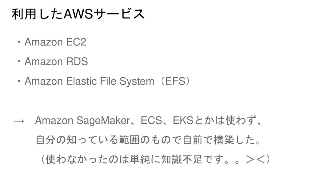 利用したAWSサービス ・Amazon EC2 ・Amazon RDS ・Amazon Ela...
