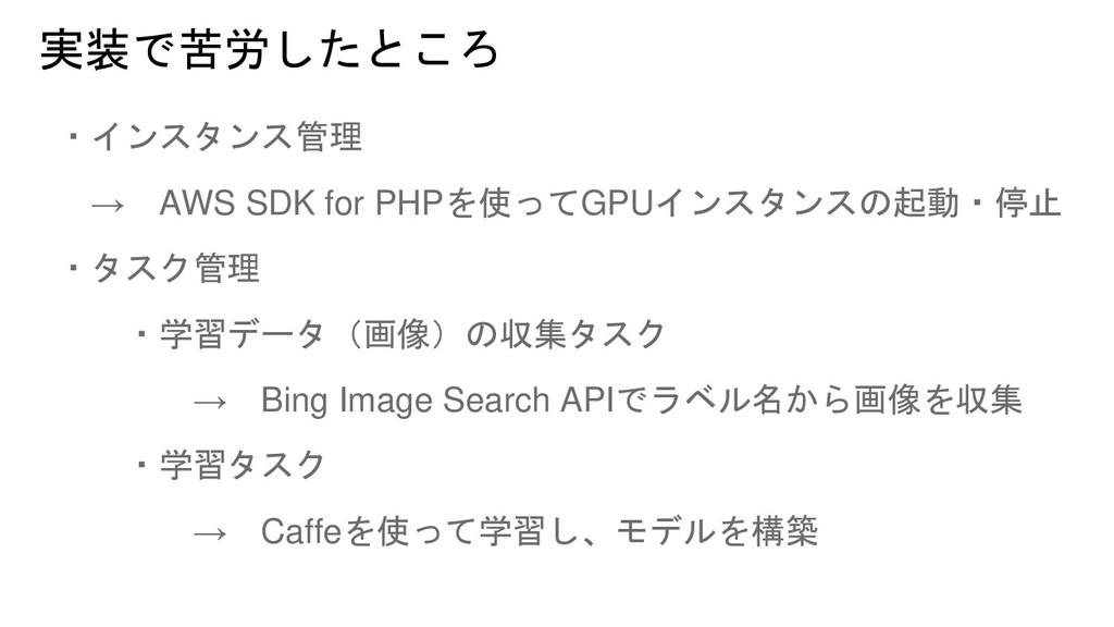 実装で苦労したところ ・インスタンス管理 → AWS SDK for PHPを使ってGPUイン...