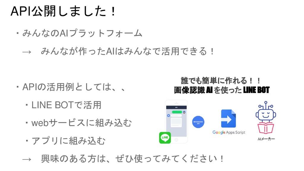 API公開しました! ・みんなのAIプラットフォーム → みんなが作ったAIはみんなで活用でき...