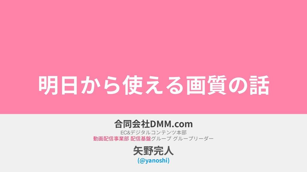 明日から使える画質の話 合同会社DMM.com EC&デジタルコンテンツ本部 動画配信事業部 ...