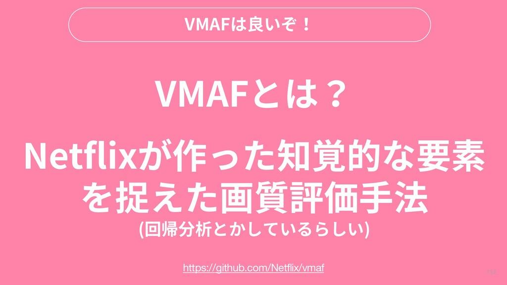 113 VMAFは良いぞ! VMAFとは? Netflixが作った知覚的な要素 を捉えた画質評...