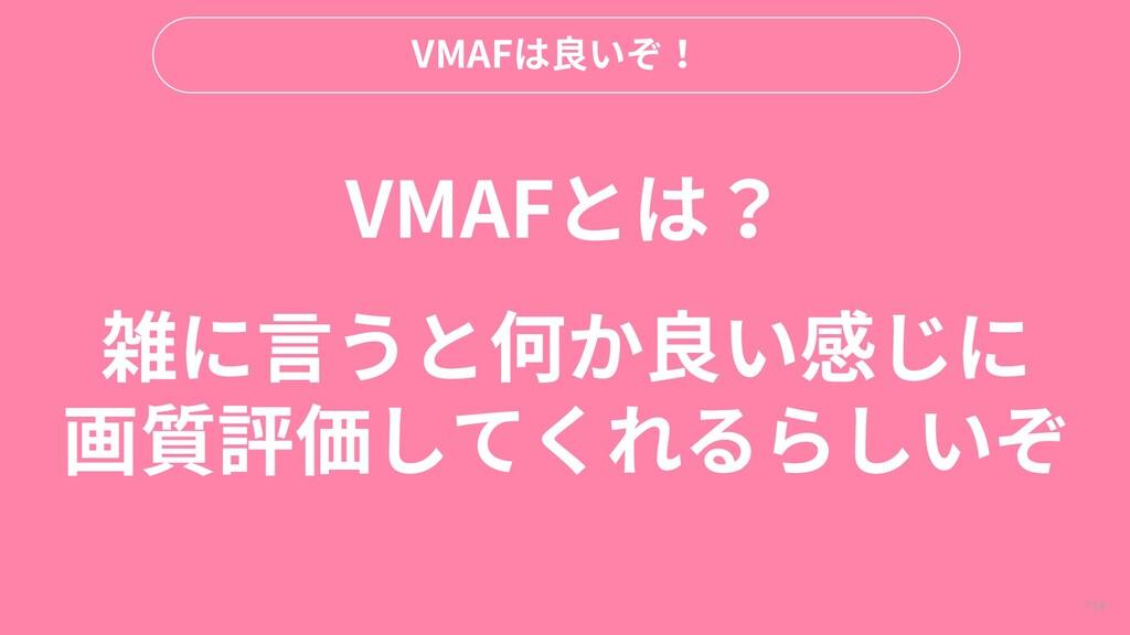 114 VMAFは良いぞ! VMAFとは? 雑に言うと何か良い感じに 画質評価してくれるらしいぞ