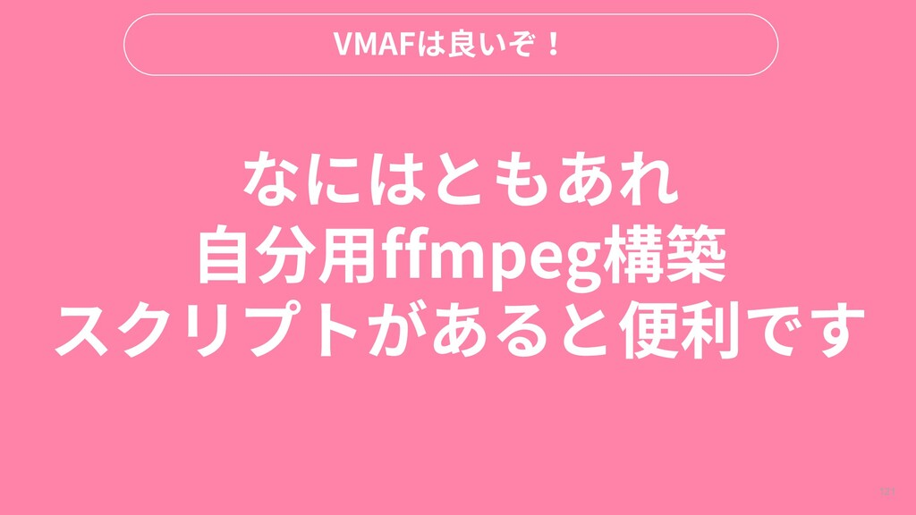 121 VMAFは良いぞ! なにはともあれ 自分用ffmpeg構築 スクリプトがあると便利です