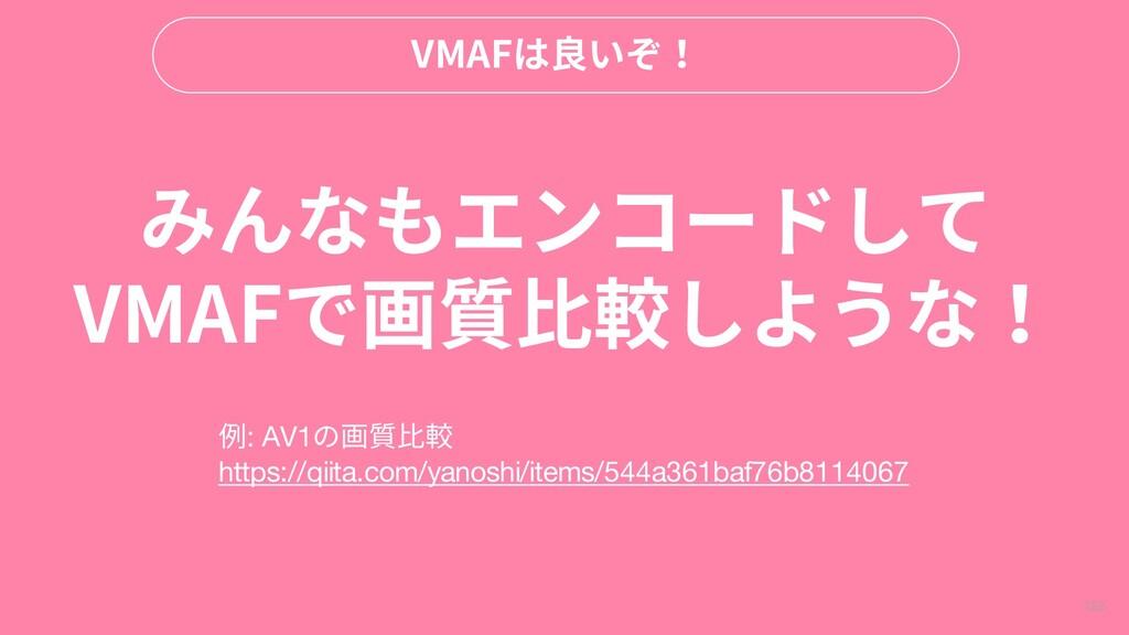 122 VMAFは良いぞ! みんなもエンコードして VMAFで画質比較しような! https:...