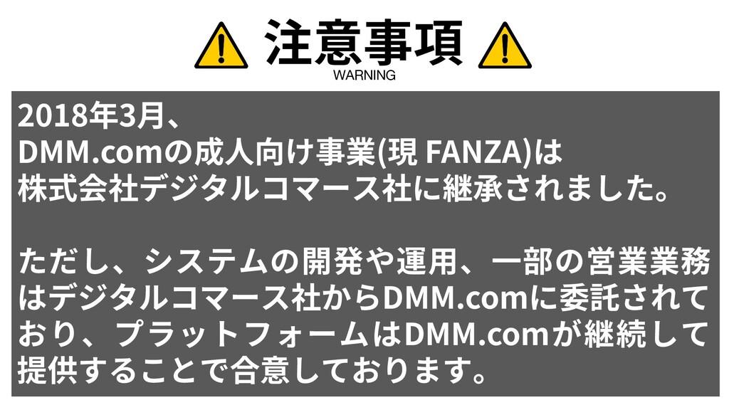 29 WARNING 注意事項 2018年3月、 DMM.comの成人向け事業(現 FANZA...