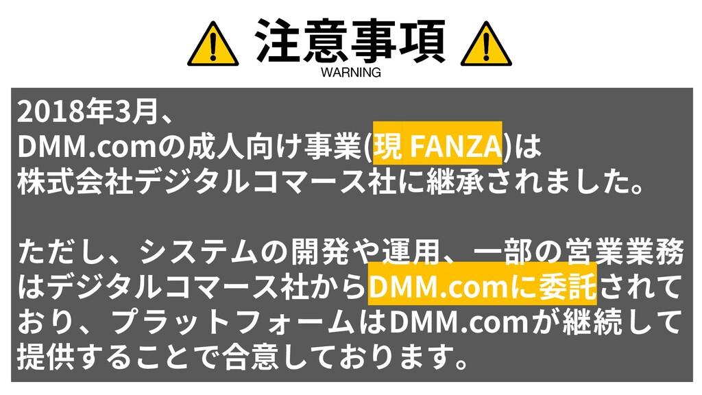 30 WARNING 注意事項 2018年3月、 DMM.comの成人向け事業(現 FANZA...