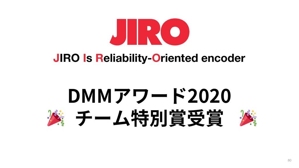 80 JIRO Is Reliability-Oriented encoder DMMアワード...