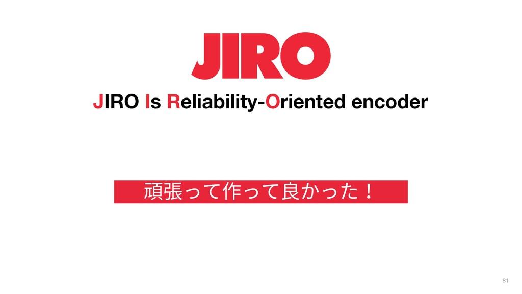 81 JIRO Is Reliability-Oriented encoder 頑張って作って...