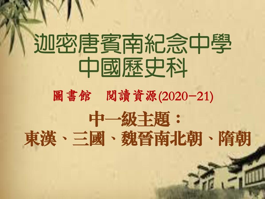 迦密唐賓南紀念中學 中國歷史科 圖書館 閱讀資源(2020-21) 中一級主題: 東漢、三國、...