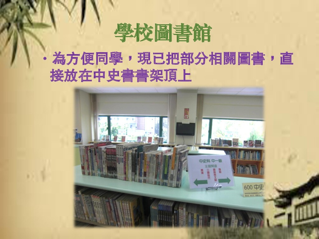 學校圖書館 ‧為方便同學,現已把部分相關圖書,直 接放在中史書書架頂上