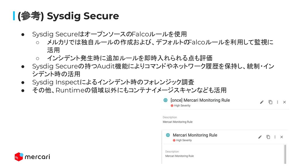 20 (参考) Sysdig Secure ● Sysdig SecureはオープンソースのF...