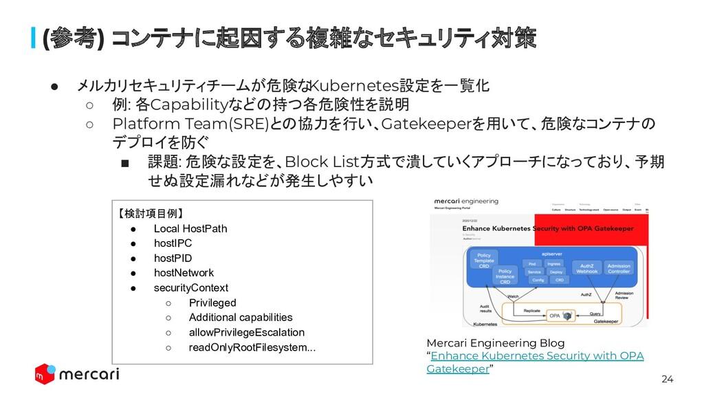 24 (参考) コンテナに起因する複雑なセキュリティ対策 Mercari Engineerin...