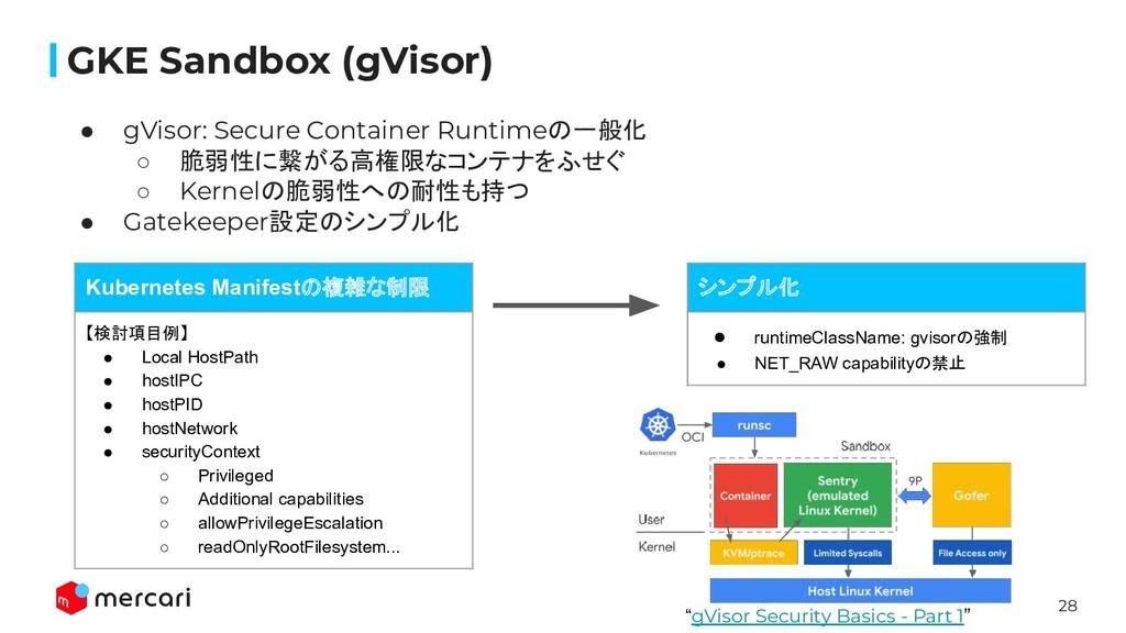 28 GKE Sandbox (gVisor) ● gVisor: Secure Contai...
