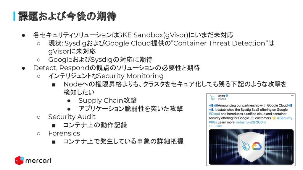 38 課題および今後の期待 ● 各セキュリティソリューションはGKE Sandbox(gVis...