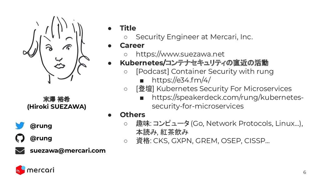6 ● Title ○ Security Engineer at Mercari, Inc. ...