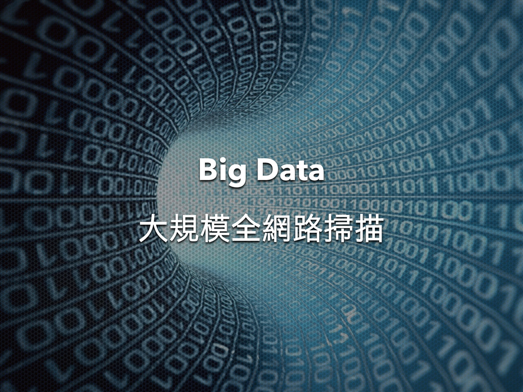 Big Data ગ⯋ᘳ֞⎛ᆘᇒ