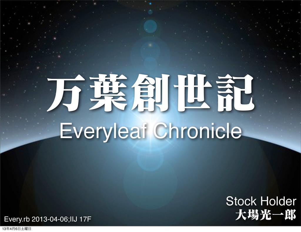 ສ༿ੈه Everyleaf Chronicle Stock Holder େޫҰ Ev...