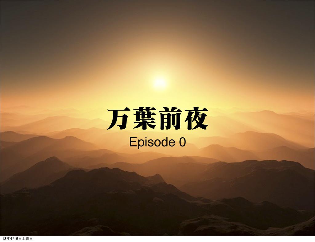 ສ༿લ Episode 0 134݄6༵