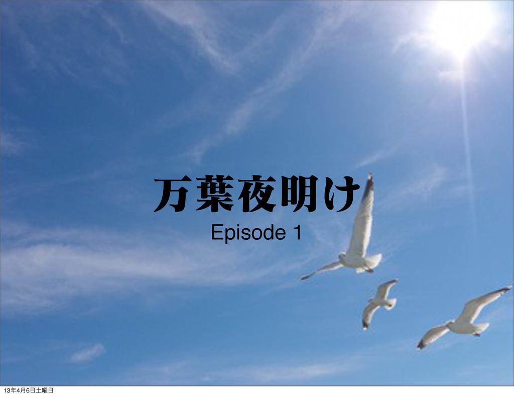 ສ༿໌͚ Episode 1 134݄6༵