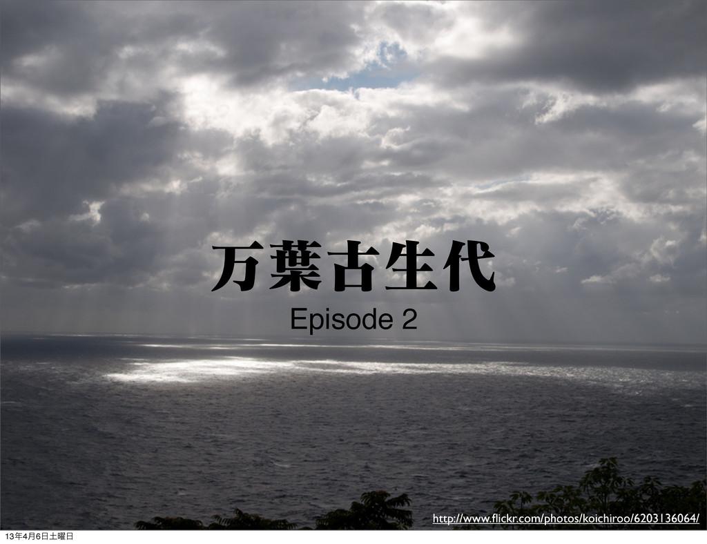 ສ༿ݹੜ Episode 2 http://www.flickr.com/photos/koi...