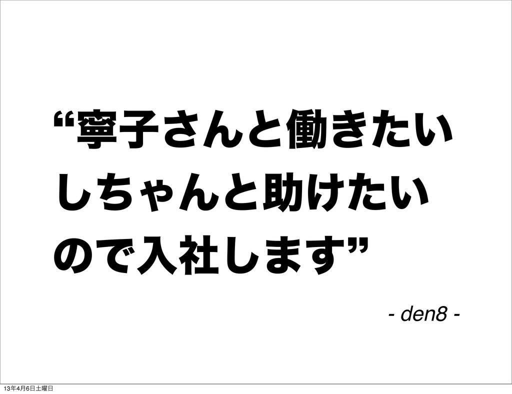 lೡࢠ͞Μͱಇ͖͍ͨ ͪ͠ΌΜͱॿ͚͍ͨ ͷͰೖࣾ͠·͢z - den8 - 134݄6...