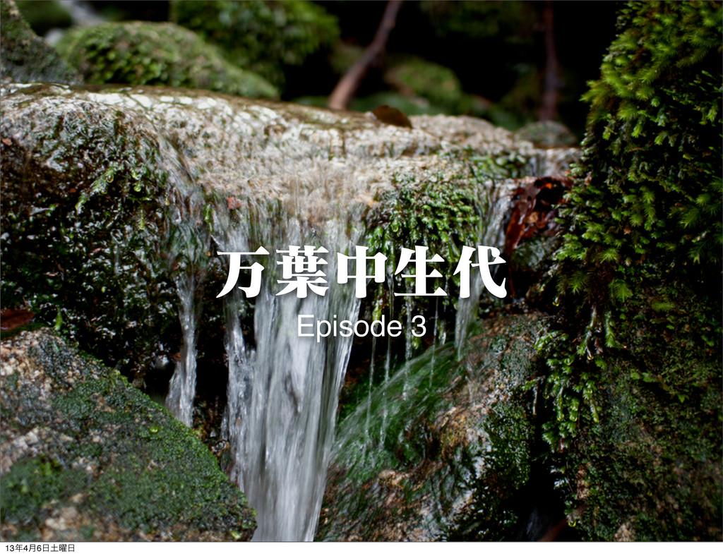 ສ༿தੜ Episode 3 134݄6༵