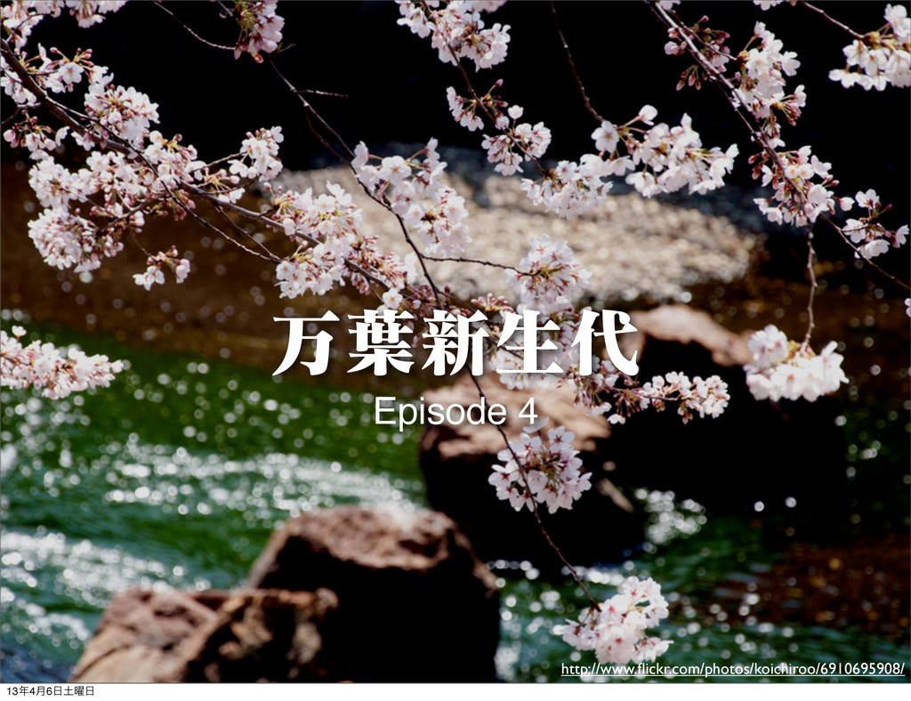 ສ༿৽ੜ Episode 4 http://www.flickr.com/photos/koi...