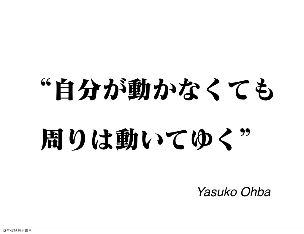 ʠ͕ࣗಈ͔ͳͯ͘ पΓಈ͍ͯΏ͘ʡ Yasuko Ohba 134݄6༵