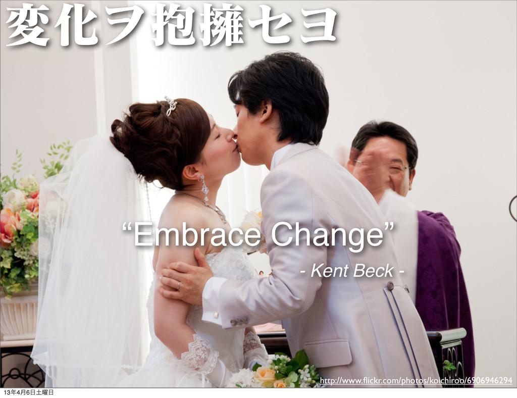 """มԽϮ๊༴ηϤ """"Embrace Change"""" http://www.flickr.com/p..."""