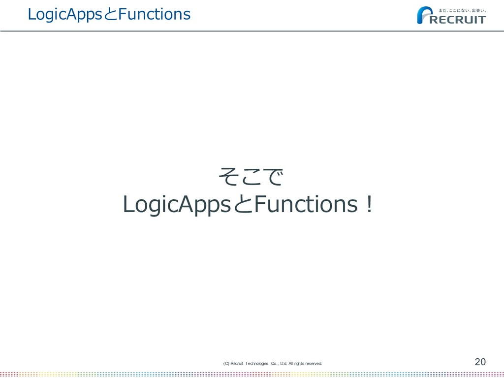 LogicAppsとFunctions そこで LogicAppsとFunctions! 20...