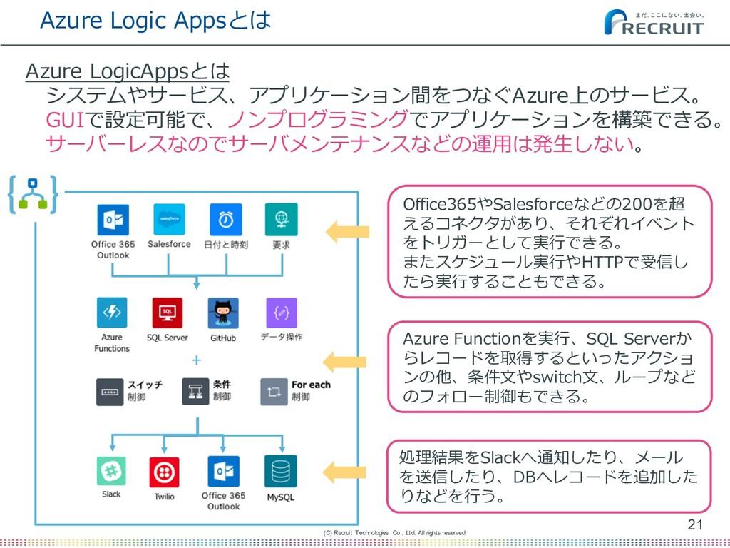 Azure Logic Appsとは Azure LogicAppsとは システムやサービス、...