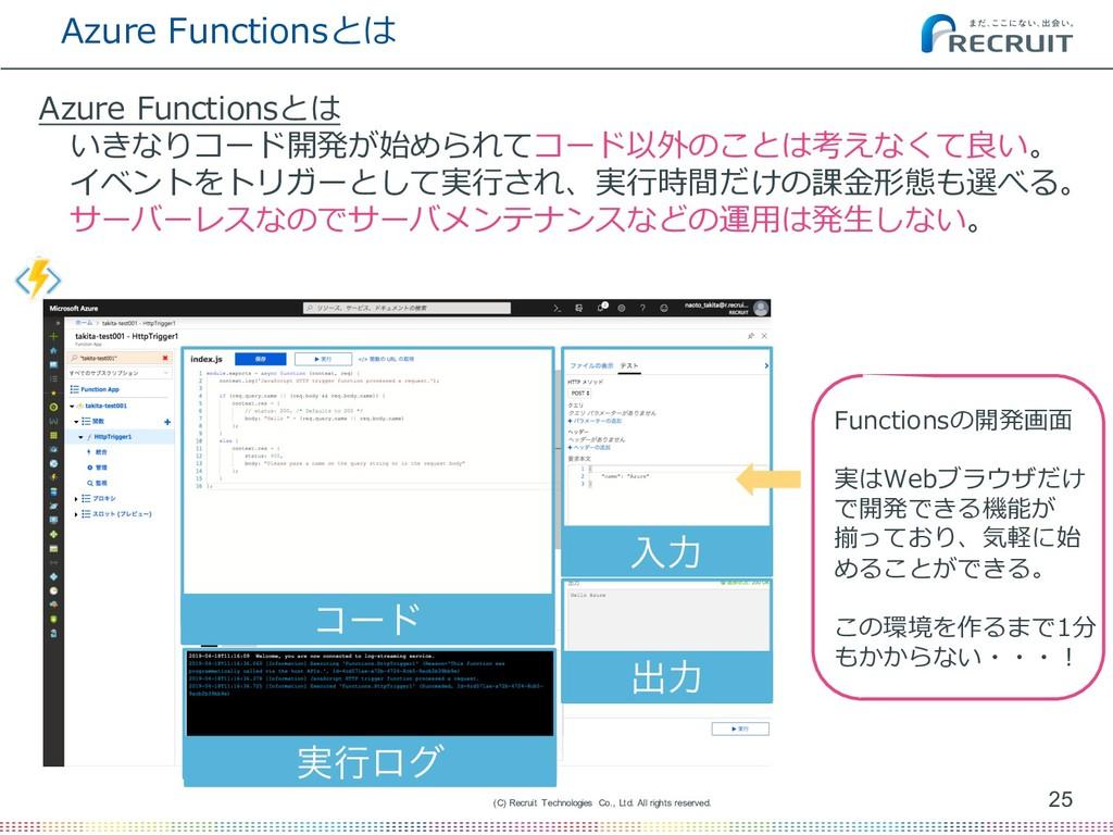 Azure Functionsとは 25 (C) Recruit Technologies C...