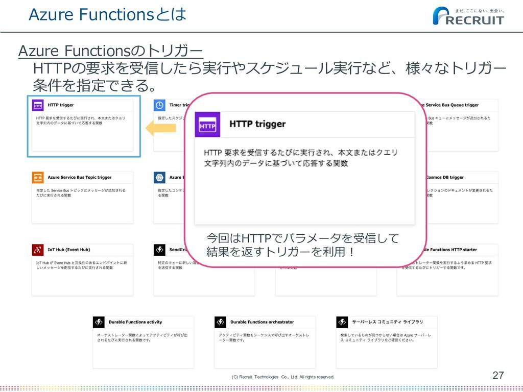 Azure Functionsとは 27 (C) Recruit Technologies C...