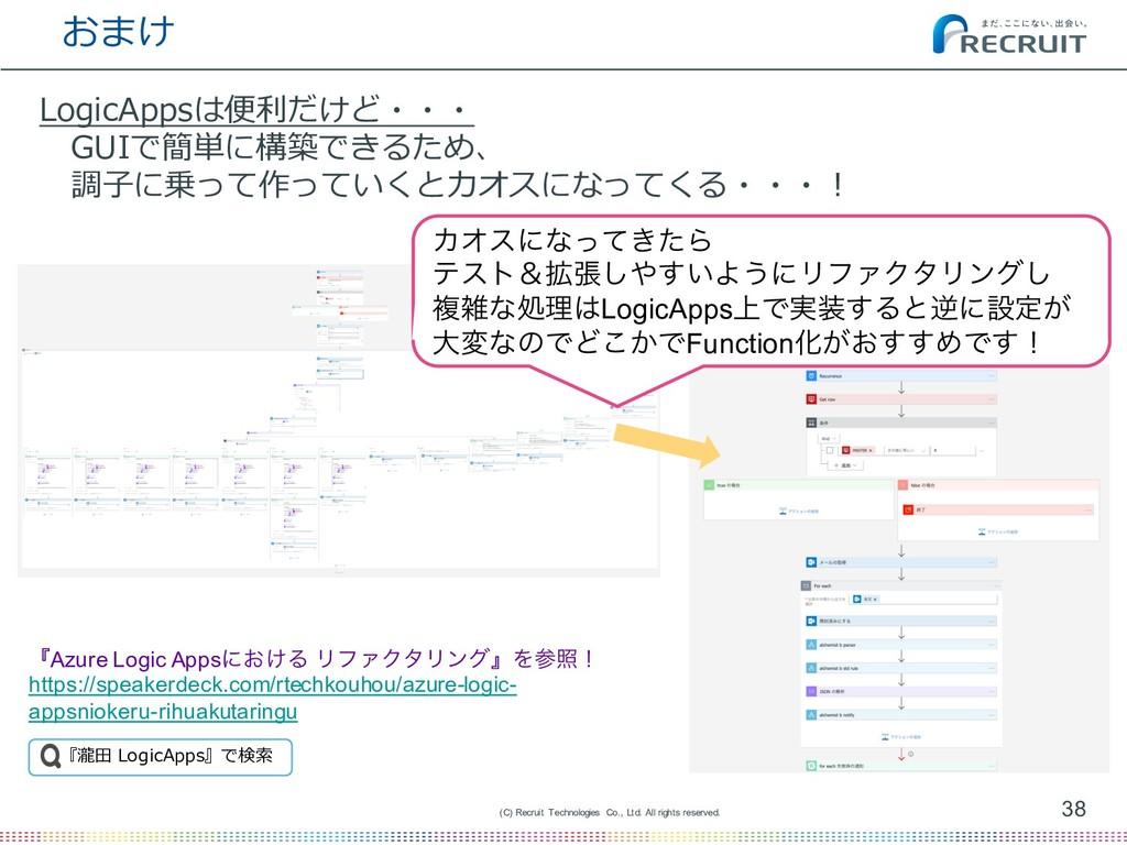 『瀧⽥ LogicApps』で検索 おまけ LogicAppsは便利だけど・・・ GUIで簡単...