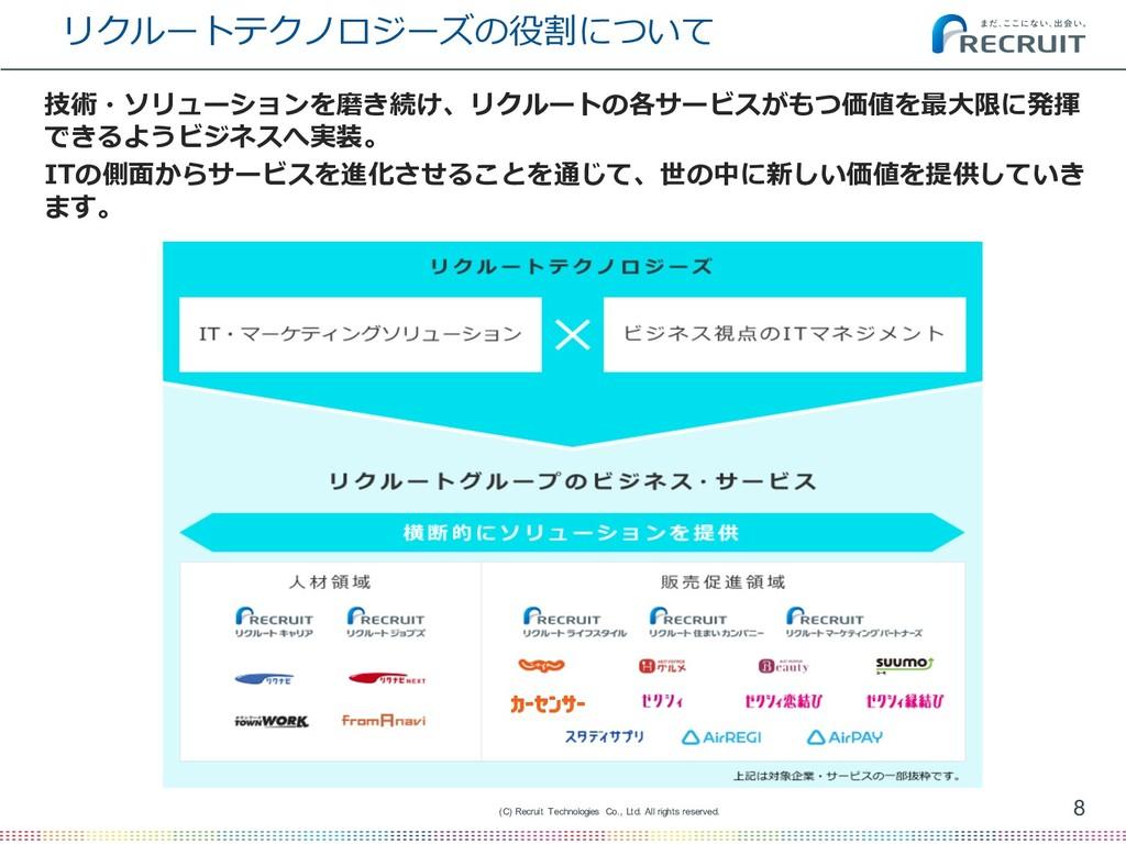 リクルートテクノロジーズの役割について 8 (C) Recruit Technologies ...