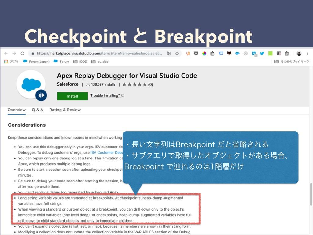 Checkpoint ͱ Breakpoint ɾ͍จྻ#SFBLQPJOUͩͱলུ͞...