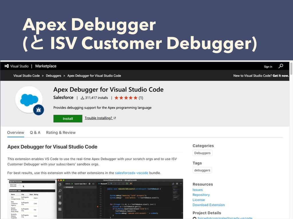 Apex Debugger (ͱ ISV Customer Debugger)