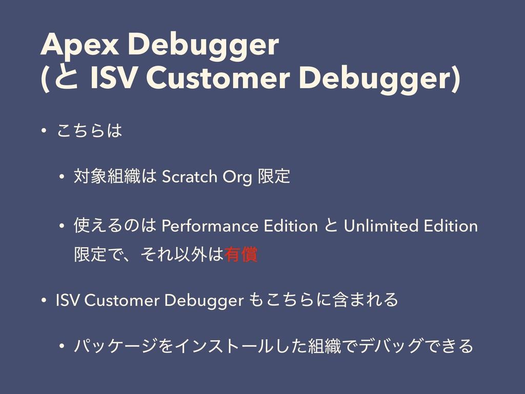 Apex Debugger (ͱ ISV Customer Debugger) • ͪ͜Β ...