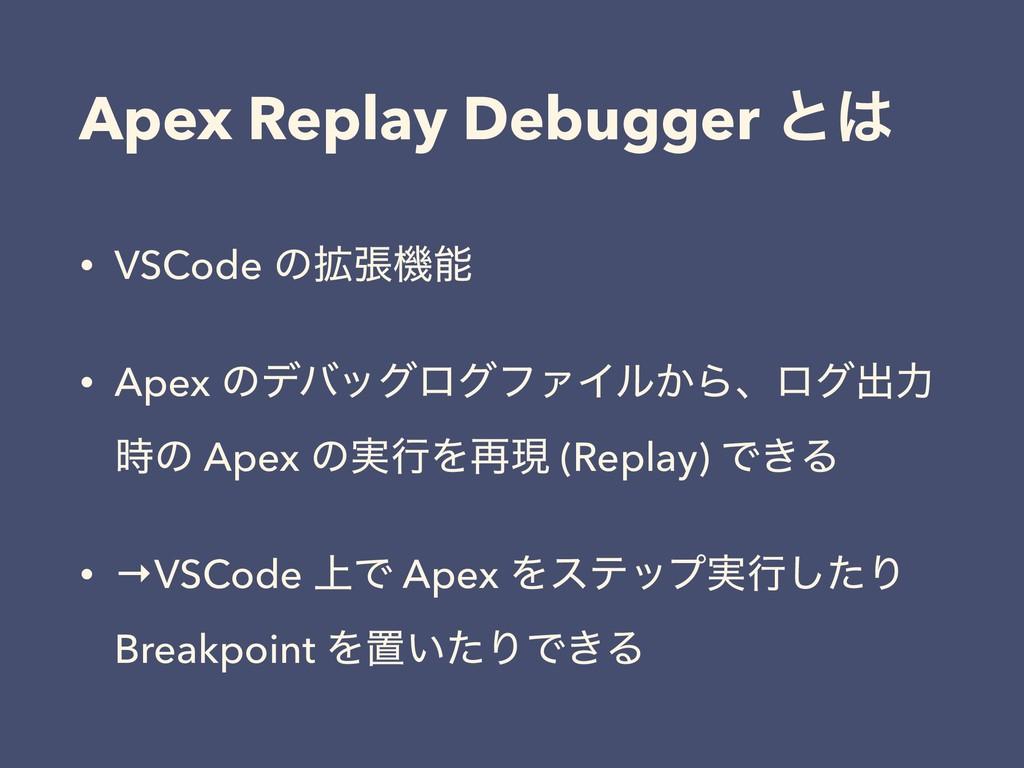 Apex Replay Debugger ͱ • VSCode ͷ֦ுػ • Apex ͷ...
